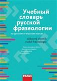 Zábavný slovník ruské frazeologie