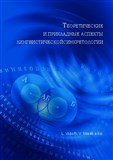 Teoretičeskije i prikladnyje aspekty lingvističeskoj sinkretologii